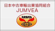 日本中古車輸出業協同組合 ジャンベア